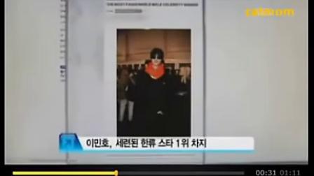 【m】李敏鎬-最時尚先生獎.flv