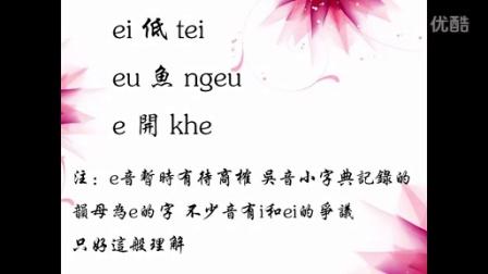 瓯语(吴语温州话)正字拼音韵母篇讲读