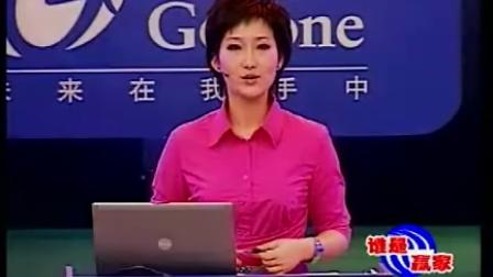 鞍山电视台:谁是赢家(二)