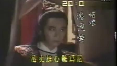 一代女皇武则天1985(台湾影视)