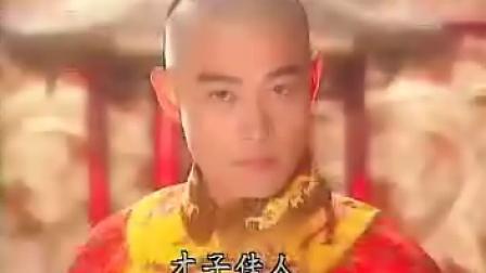 才子佳人乾隆皇三十五(大结局)