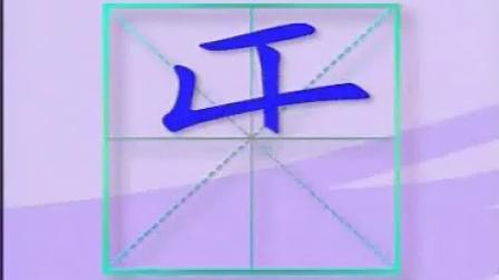 蓝猫识字 第017课