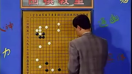 王元围棋教室中级35
