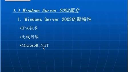 01赛迪windows server 2003培训教程