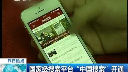 """国家级搜索平台""""中国搜索""""开通[新闻早报]"""