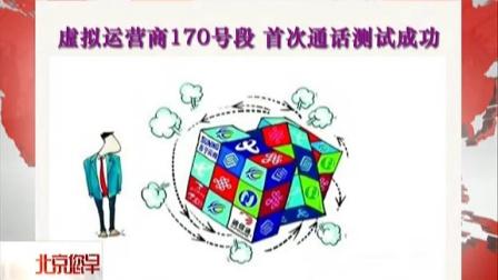 虚拟运营商170号段  首次通话测试成功[北京您早]
