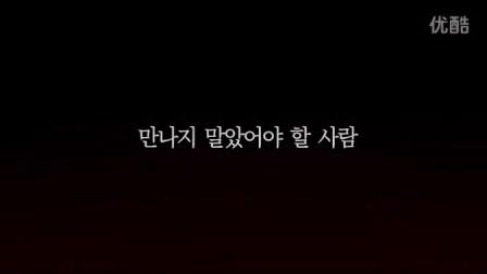 《人间中毒》曝光预告 宋承宪首度挑战19禁情欲戏