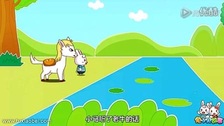 小马过河 高清(360P)