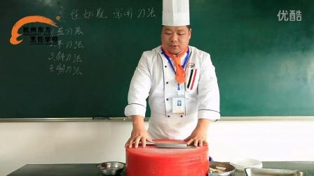 烹饪大师 基础刀工教学演示  杭州新东方烹饪学校