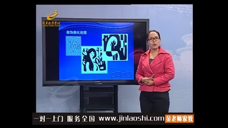 中学七年级美术黑白装饰画_王率_金老师家教
