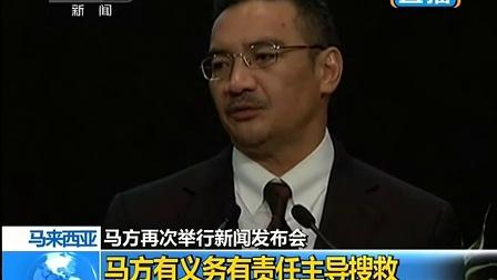 搜寻MH370航班 马方再次举行新闻发布会 140325