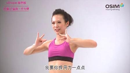 OSIM uShape摩塑板_第2节 美胸纤臂运动