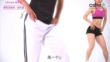 OSIM uShape摩塑板_第3节 美臀运动