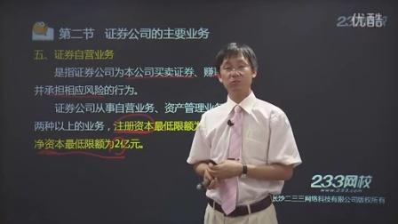 证券市场基础知识证券公司的主要业务