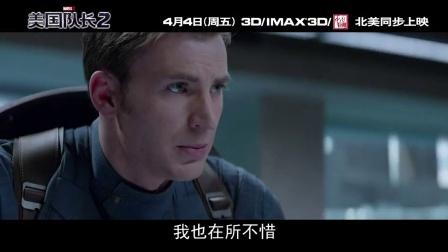《美国队长2》终极中文预告 英雄联手正义出击