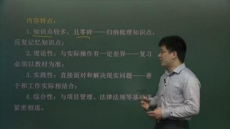 好学教育张鹏程2014年二级建造师建筑实务课程 (1)