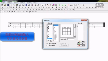 muse 2.7 制谱软件 吉他和弦的输入