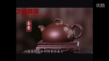 胡立敏紫砂壶作品《杏香》艺宴商城出品
