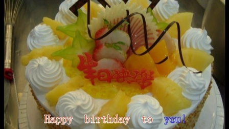 可读汉字歌曲《祝你生日快乐》