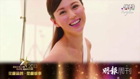 星級企業大獎2013-星級品牌女代言人-劉心悠