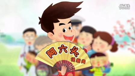 阿六头说新闻片头 片尾 动画 杭州小鱼动漫工作室