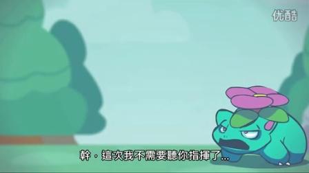比卡丘大战妙蛙种子
