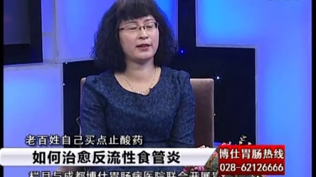 如何治愈反流性食管炎-博仕胃肠病医院李红主任【成都每日健康】