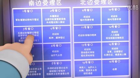 【长风】西安车管所交通公益短片·驾照补办
