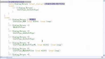 lisp autolisp 编程入门视频教程 学习方法讲解