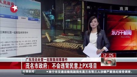 广东茂名处置一起聚集闹事:茂名市——不会违背民意上PX项目[东方午新闻]