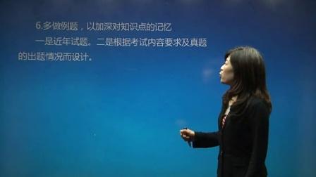 好学教育柳豆豆初级经济师经济基础知识01-[0001]