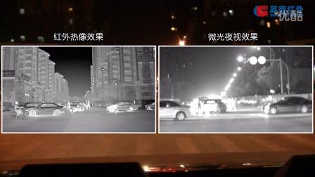 车载夜视仪 远红外(红外热成像)VS近红外成像对比