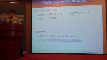 阿里技术沙龙第24期《JStorm流式计算》封仲淹