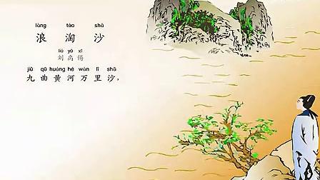 唐诗宋词 三百首 《浪淘沙》刘禹锡(唐)_标清 - 副本