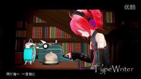 【重音テト】 TypeWriter 【オリジナル】