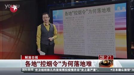 """【深圳市控制吸烟协会】解放日报:各地""""控烟令""""为何落地难"""