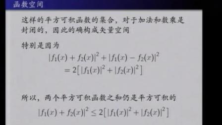 数学物理方法 吴崇试 64