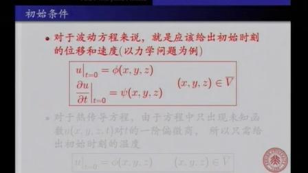 数学物理方法 吴崇试 39