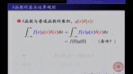 数学物理方法 吴崇试 33
