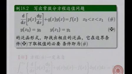 数学物理方法 吴崇试 76