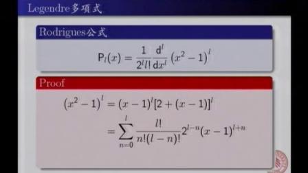 数学物理方法 吴崇试 52
