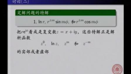 数学物理方法 吴崇试 50