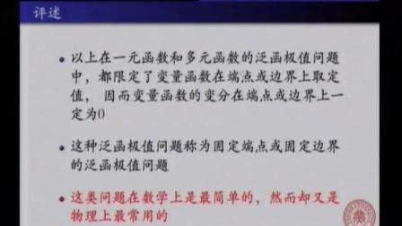 数学物理方法 吴崇试 75