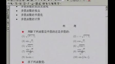 数学物理方法 吴崇试 79