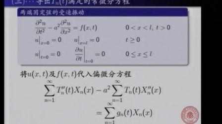 数学物理方法 吴崇试 46