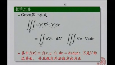 数学物理方法 吴崇试 69
