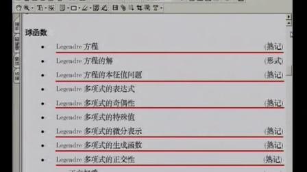 数学物理方法 吴崇试 80