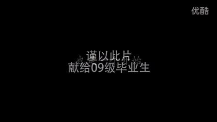 2013届毕业生的心里话—北京工业大学耿丹学院