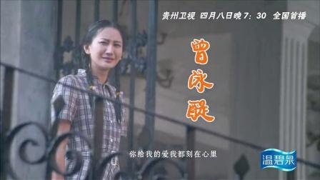 """贵州卫视黄金剧场""""热血青春季""""《幸福在哪里》"""