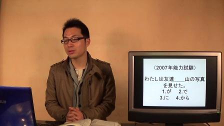 新版标准日本语初级第43课能力考试N4自学习日语葛源1.2版视频
